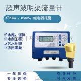 超声波明渠流量计 巴氏计量槽 巴歇尔槽明渠流量计 超声波流量计