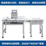 自动重量选别机 自动重量检测机 称重分选机