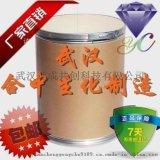 食用香料批發 2-乙醯基吡咯1072-83-9  配制焙烤食品型香精