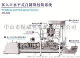粉末包装秤,颗粒包装机,双入口水平式自制袋包装系统