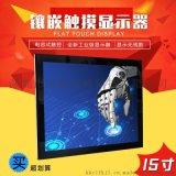 15寸工业显示器电脑液晶电容触摸屏嵌入式壁挂纯平触控显示器
