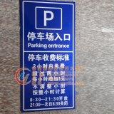 如何查找停車場進出口標志牌地下車庫收費公示牌供應廠家