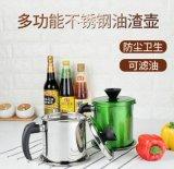 SUS304油渣壶   厨房调味罐  防漏油壶