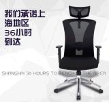 震名 电脑椅家用办公椅网布座转椅职员椅升降人体工学椅学生椅子