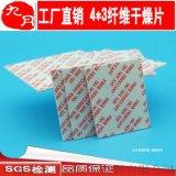 厂家供应4*3CM纤维干燥片 食品用保健品用 防潮剂  环保干燥剂 环保放心使用
