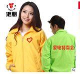 定制志愿者广告风衣外套订做运动长袖印字LOGO批发工作服宣传风衣