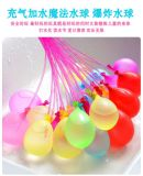 快速注水气球 111束冲水水球 夏天充水打水仗小水球小气球束