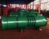 安达风机厂家供应FBD系列矿用隔爆型压入式对旋轴流局部通风机,价格合理优惠