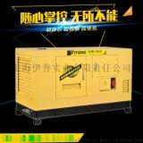 12KW静音箱式柴油发电机