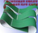 封箱机皮带防滑输送带厂家订做爬坡工业皮带