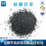 硅碳合金 工廠專業生產硅碳合金 硅碳合金粉 硅碳合金塊