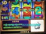 北京3D数字图谜猜诗歌滚轮彩票机在线开奖快乐3D数字彩票机