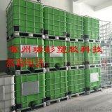 江苏常州大量生产1吨叉车桶、1000L方形包装桶