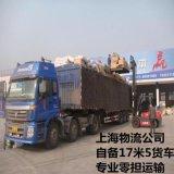 上海到钦州物流公司  专业零担运输
