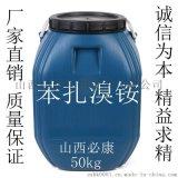 苯扎溴銨 80% 、70% 、45%