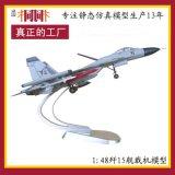 合金飞机模型 飞机模型厂家  飞机模型制造 合金飞机模型批发定制 1:48歼15舰载机模型
