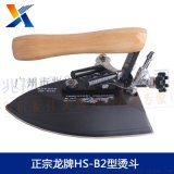 正品白金龙HS-B2型工业保温型全蒸汽烫斗熨斗工厂大烫专用出气大