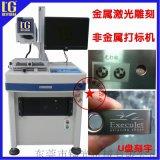 厂家直销20w光纤激光打标机 金属激光打标机小型 激光镭射