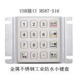 USB接口 研龍/YLGF HS87-S16  金屬不鏽鋼鍵盤防水工業小鍵盤