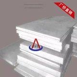 佛山苏州飞丰达镜面铝板模具专用铝板厂家直销