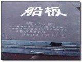 低价供应船板(DH36、EH36、DH32、EH32)