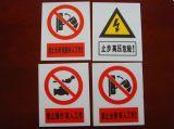 不锈钢标牌  电力标示牌