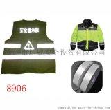 反光布3M8906服装辅料反光衣反光背心反光马甲