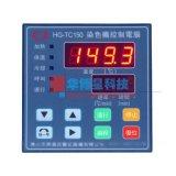 佛山华高染色机控制电脑HG-TC150小样机温度控制器打样机