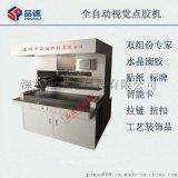 廣州水晶標牌自動點膠機廠家 價格 圖片