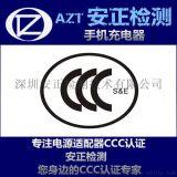 CCC认证如何办理 旅行充电器3C认证