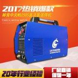 WS250氩弧焊机直流逆变式氩弧焊机