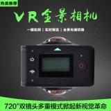碩穎720全景相機 全景運動攝像機 VR相機大量現貨