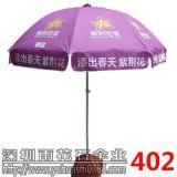 深圳太阳伞批发, 雨花石伞业
