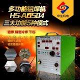 铝材焊机多功能精密铝焊机冷焊机厂家