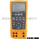 fluke726高精度多功能過程校驗儀