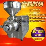 广州雷迈不锈钢水冷磨粉机 五谷杂粮磨粉机 五谷磨房专用磨粉机