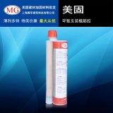 山西晉城供應美固環氧植筋膠 MG注射式植筋膠