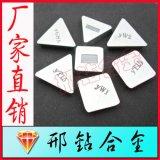 三角铣刀片 硬质合金YS25 YS30 3070511 3100511