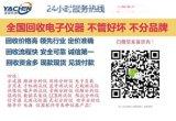 进口仪器 /低价出售-DSA90804A示波器回收