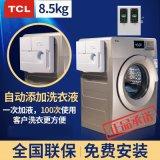 TCL投币洗衣机8.5kg原装商用全自动滚筒刷卡手机支付式洗衣机