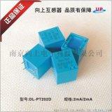 向上电子DL-PT202D-2mA:2mA精密电压互感器