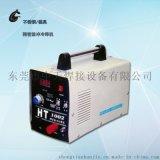 冷焊机 东莞冷焊机 冷焊机多少钱