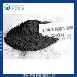 凌云硅粉(硅粒)3.5ND50=45um纯度≥99.8%