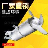 吉林潜水搅拌机 不锈钢潜水搅拌机厂家 南京建成直销