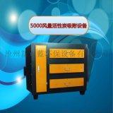 河北活性炭净化器生产商 5000风量活性炭吸附箱价格