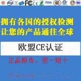 CE认证-欧盟授权认证机构,安全检测 CE认证办理