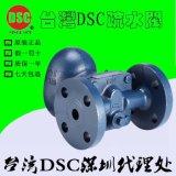 台湾DSC杠杠浮球式疏水阀 F2F法兰浮球疏水阀 DSC铸铁浮球疏水阀