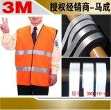 【厂家供应3M反光布】耐工业洗涤的9910反光布