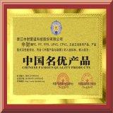 涂料怎么办理中国名优产品证书