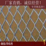 厂家专业生产不锈钢板钢板网/不锈钢菱形钢/不锈钢扩张网